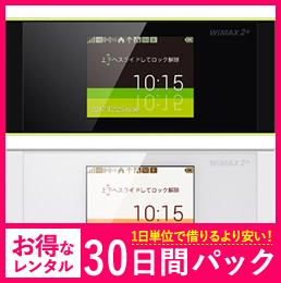 【30日レンタルパック】Speed Wi-Fi NEXT W05