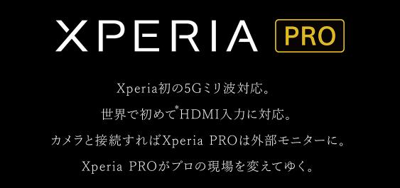 Xperia Pro説明画像