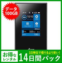 【100GB】【14日レンタルパック】Aterm MR04-LN