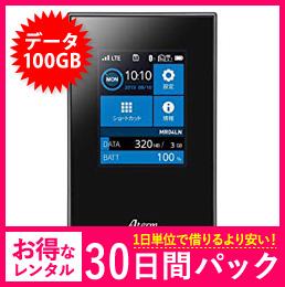 【100GB】【30日レンタルパック】Aterm MR04-LN