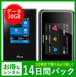 【30GB】【14日レンタルパック】MR04-LN もしくは E5383