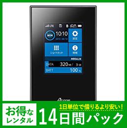 【14日レンタルパック】ソフトバンク Aterm MR04-LN
