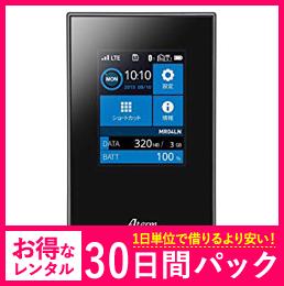 【30日レンタルパック】ソフトバンク Aterm MR04-LN