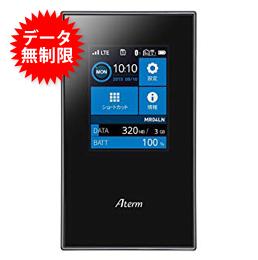 【無制限】Aterm MR04-LN