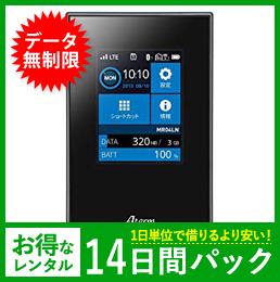 【無制限】【14日レンタルパック】Aterm MR04-LN