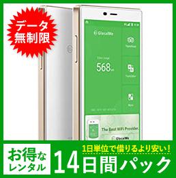 【無制限】【14日レンタルパック】G4 Pro