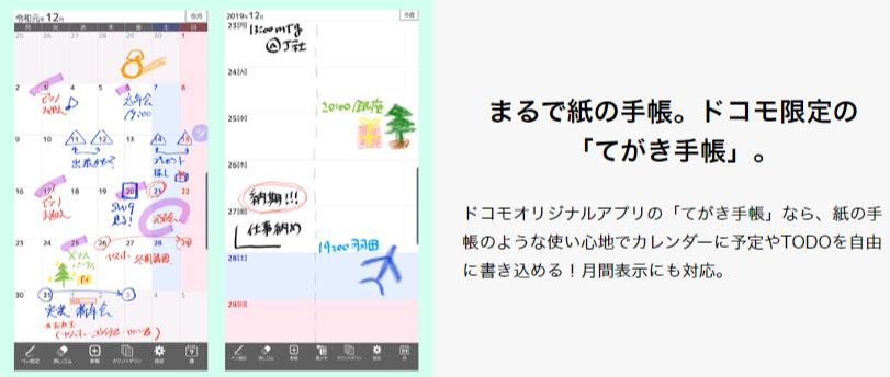 Galaxy Note10+ SC-01M説明画像