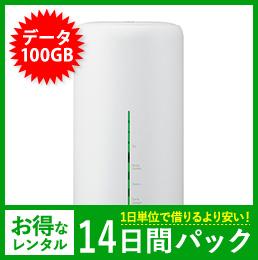 【100GB】【14日レンタルパック】HOME L02