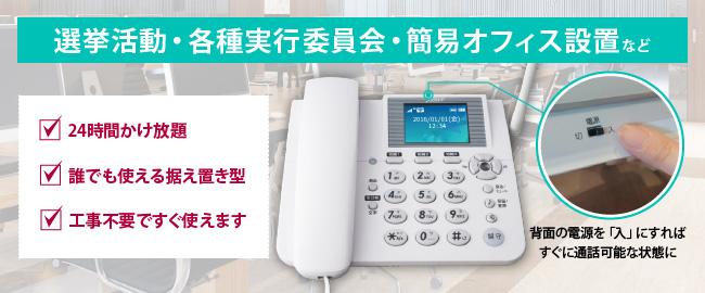ホムテル 3G AK-010説明画像