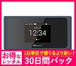 【30日レンタルパック】ドコモ HW-01L
