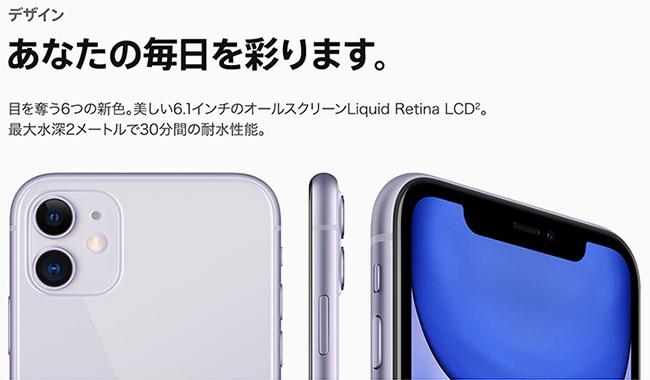 iPhone11説明画像
