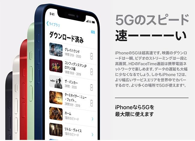 iPhone12 mini説明画像
