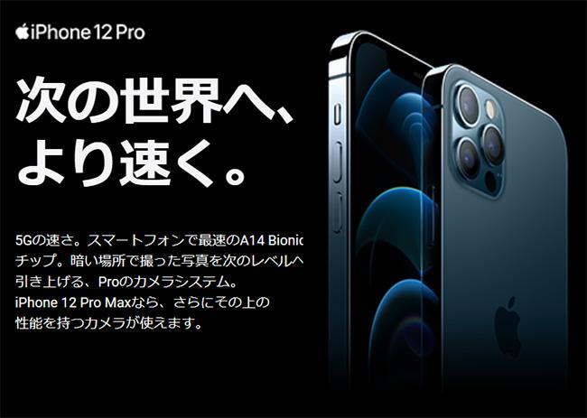 iPhone12 Pro Max説明画像