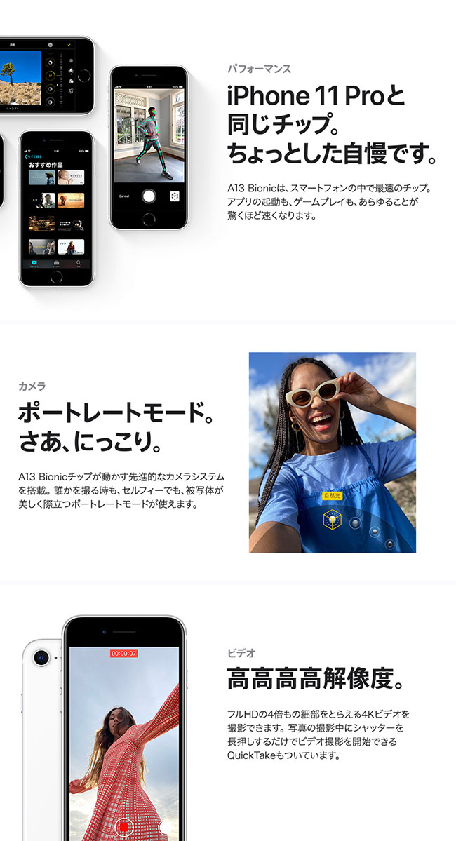 iPhone SE 第2世代説明画像