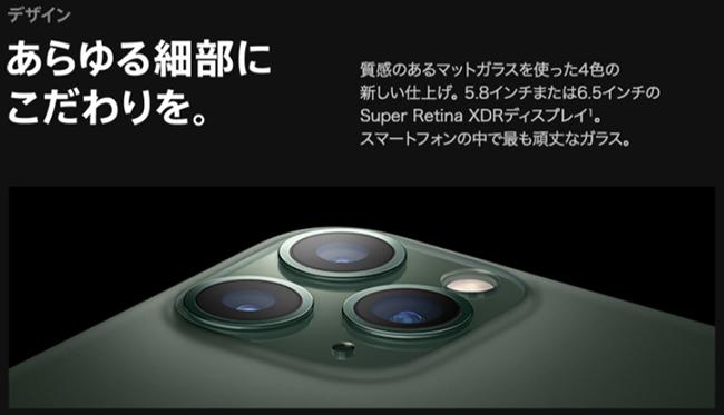 iPhone11 Pro Max説明画像