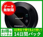 【無制限】【14日レンタルパック】macaroon