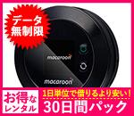 【無制限】【30日レンタルパック】macaroon