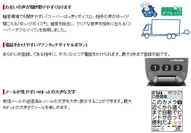 108SH【らくらくホン】説明画像