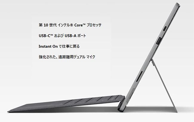Microsoft  Surface Pro 7説明画像